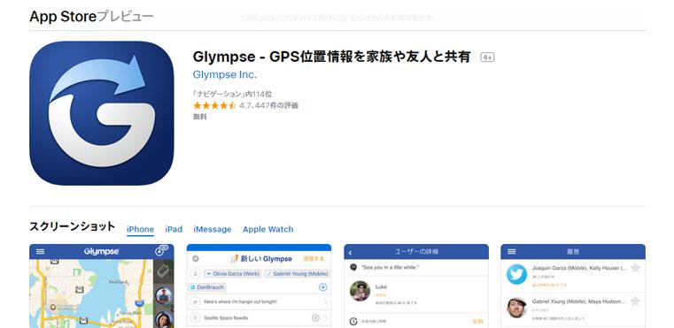 9400d75b8e 親族の安否が心配!GPS機能がある位置情報確認アプリ5選