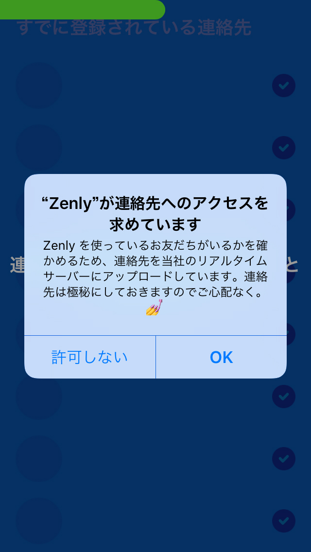 ゼンリー 友達 追加 やり方